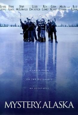 Постер фильма Тайна Аляски (1999)