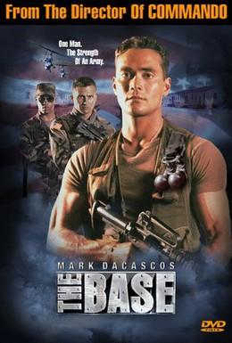 Постер фильма База (1999)