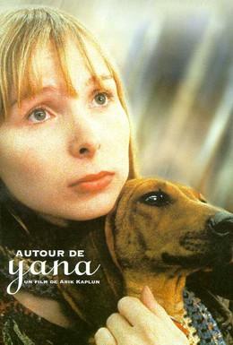 Постер фильма Друзья Яны (1999)