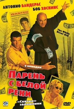 Постер фильма Парень с Белой реки (1999)
