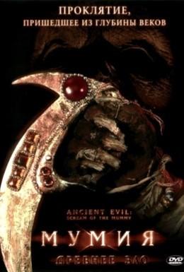 Постер фильма Мумия: Древнее зло (1999)