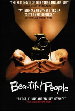 Постер фильма Славные люди (1999)