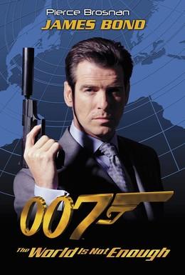 Постер фильма И целого мира мало (1999)