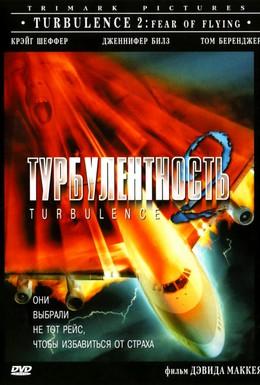 Постер фильма Турбулентность 2: Страх полетов (1999)