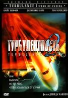 Турбулентность 2: Страх полётов (1999)