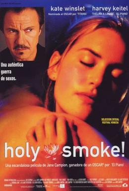 Постер фильма Священный дым (1999)