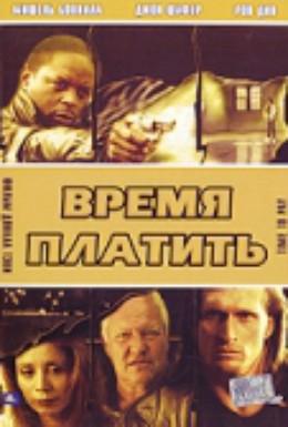 Постер фильма Время платить (1999)