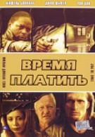 Время платить (1999)