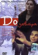 До завтра (1999)