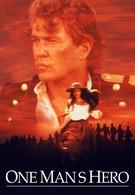 Герой-предатель (1999)
