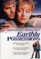 Земные желания (1999)