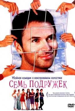 Постер фильма Семь подружек (1999)
