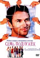 Семь подружек (1999)
