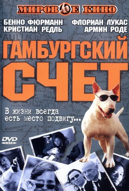 Постер фильма Гамбургский счет (1999)