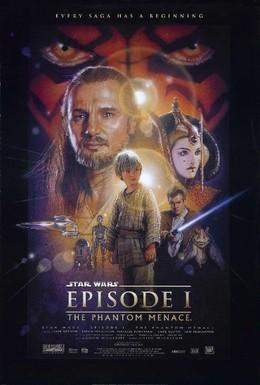 Постер фильма Звёздные войны: Эпизод 1 – Скрытая угроза (1999)