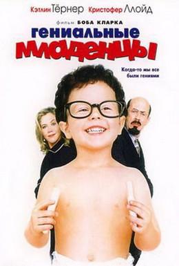 Постер фильма Гениальные младенцы (1999)