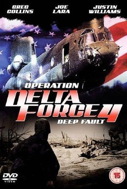 Постер фильма Операция отряда Дельта 4 (1999)