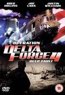 Операция отряда Дельта 4 (1999)