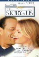 История о нас (1999)