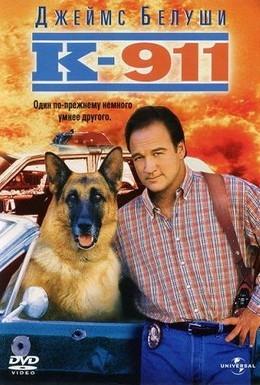 Постер фильма К-911 (1999)