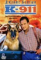 К-911 (1999)