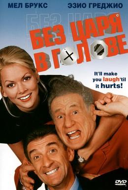 Постер фильма Без царя в голове (1999)