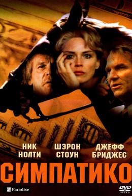 Постер фильма Симпатико (1999)