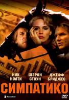 Симпатико (1999)