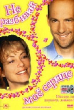Постер фильма Не разбивай мое сердце (1999)
