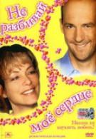 Не разбивай мое сердце (1999)