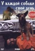 У каждой собаки свой день (1999)