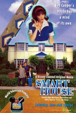 Постер фильма Умный дом (1999)