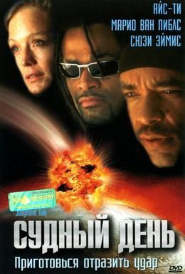 Постер фильма Судный день (1999)