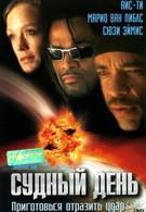 Судный день (1999)
