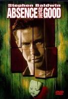 Зло (1999)