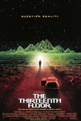 Постер фильма Тринадцатый этаж (1999)