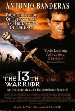 Постер фильма 13-й воин (1999)
