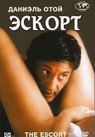 Эскорт (1999)
