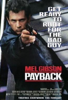 Постер фильма Расплата (1999)