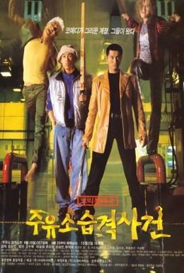 Постер фильма Атакуй заправки! (1999)