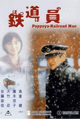 Постер фильма Железнодорожник (1999)