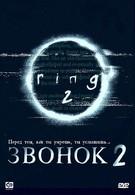 Звонок 2 (1999)