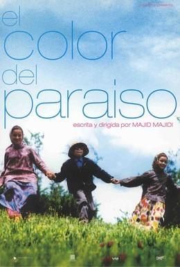 Постер фильма Цвет рая (1999)