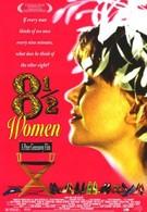 8 1/2 женщин (1999)