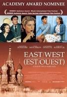 Восток-Запад (1999)