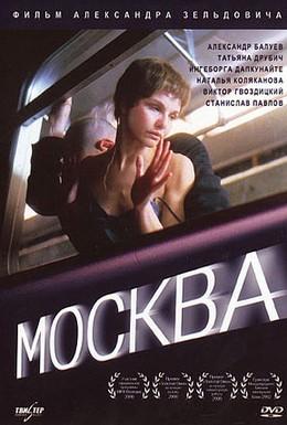 Постер фильма Москва (2000)
