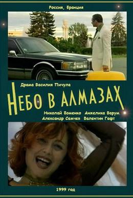Постер фильма Небо в алмазах (1999)