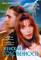 Женская собственность (1999)