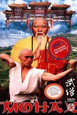 Постер фильма Монах (1999)