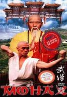 Монах (1999)